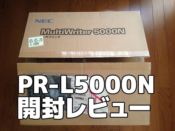 Windows-Live-Writer/03b058360b66_3450/PR-L5000Nreview_6.jpg