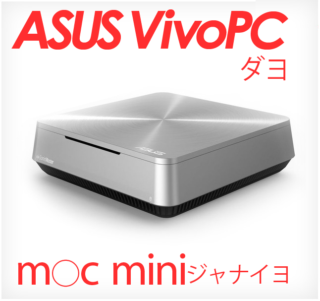 ASUSVIVOPC.png